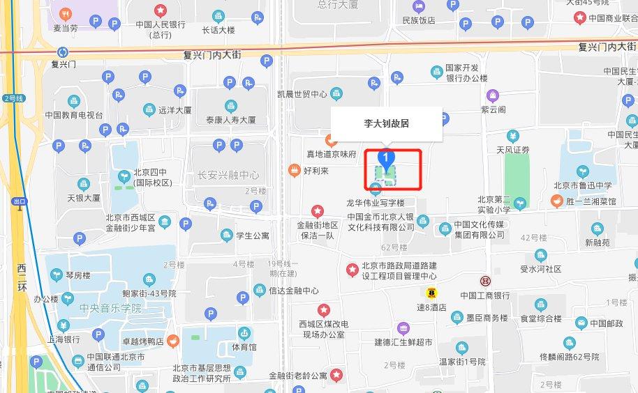 北京李大釗故居紀念館地址在哪里?交通指南一覽