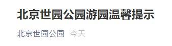 4月23日至4月28日北京世園公園部分道路臨時封閉通知