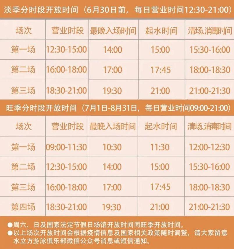 5月10日起北京水立方游泳俱乐部对外开放营业