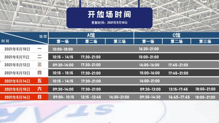 5月10日至16日北京世纪星国际冰雪体育中心开放时间通知