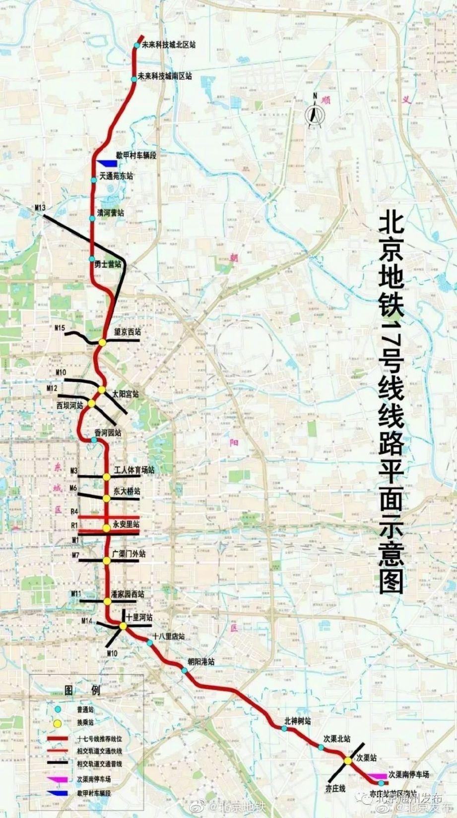 北京地铁17号线最新线路图高清版