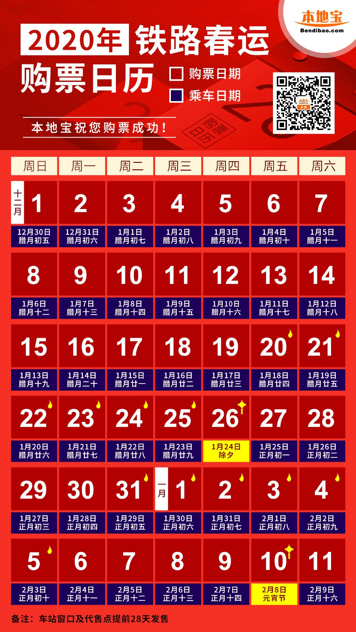 2020春運火車票12月12日開售 除夕車票12月2
