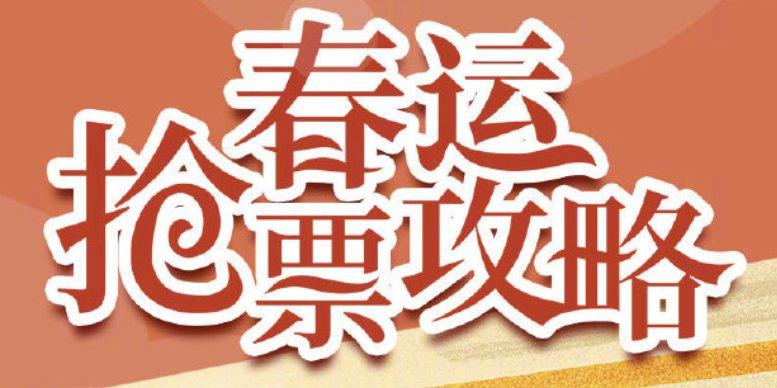 北京2020年春運火車票開售時間(北京西站+北