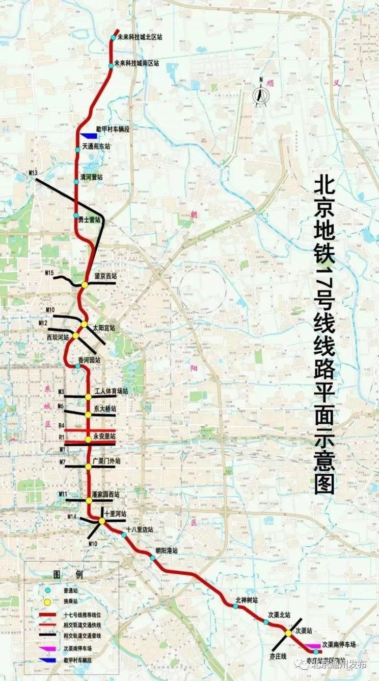北京地铁17号线什么时候开通?时间及线路图最新消息(图)