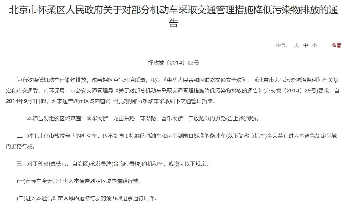 北京怀柔区部分机动车采取交通管理措施降低污染物排放的通告