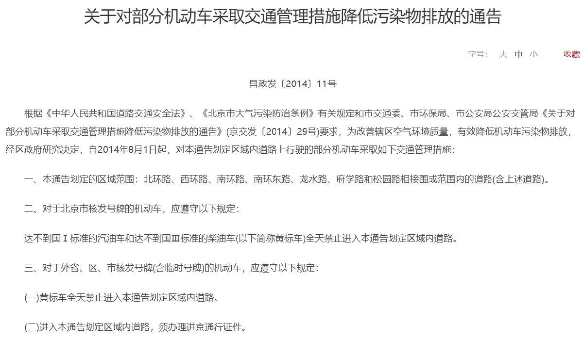 北京昌平区部分机动车采取交通管理措施降低污染物排放的通告