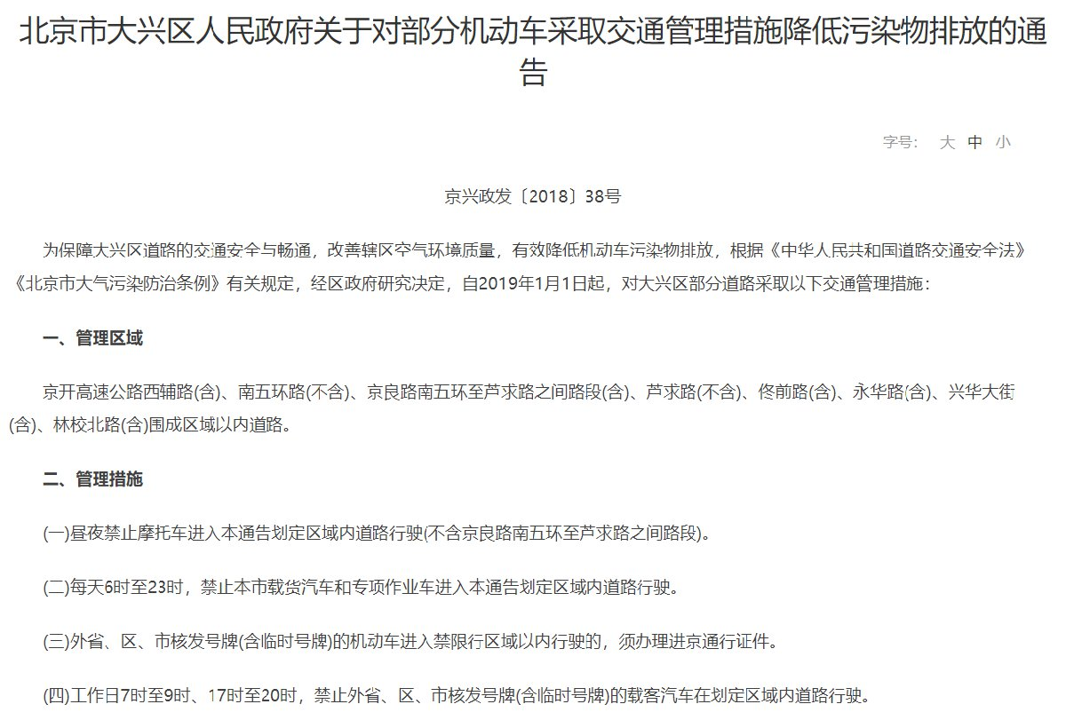 北京大兴区部分机动车采取交通管理措施降低污染物排放的通告