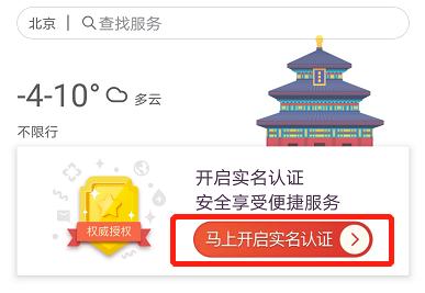 北京電子居住證北京通APP查看操作指南(圖解)