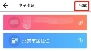 北京电子居住证北京通APP查看操作指南(图解)