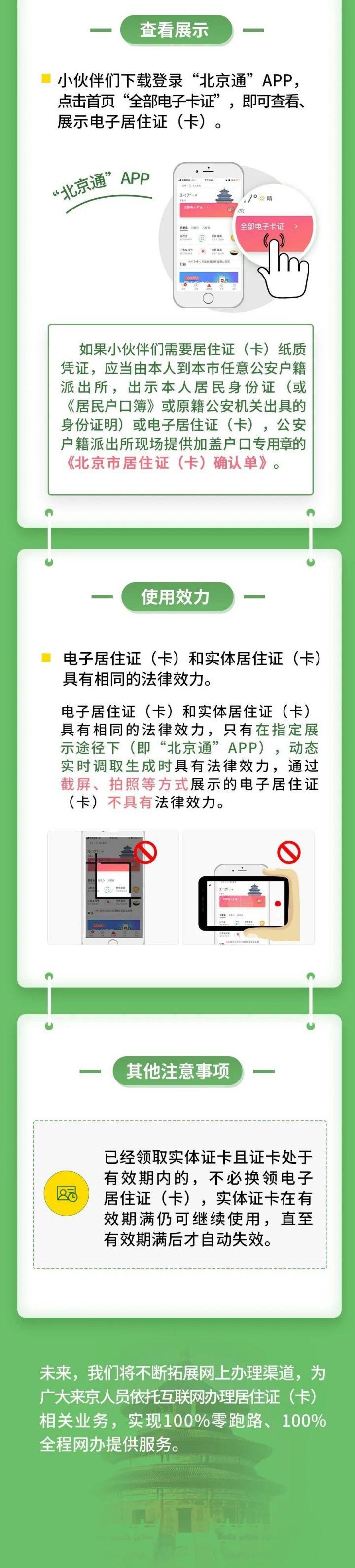 北京居住證(卡)電子版怎么弄?一圖讀懂