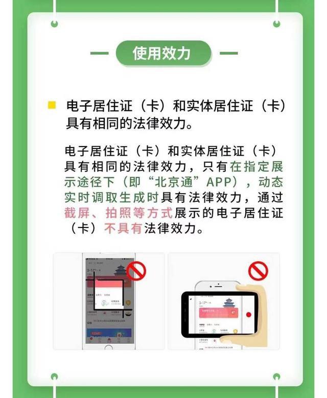 北京电子居住证办理后实体卡还有效吗?