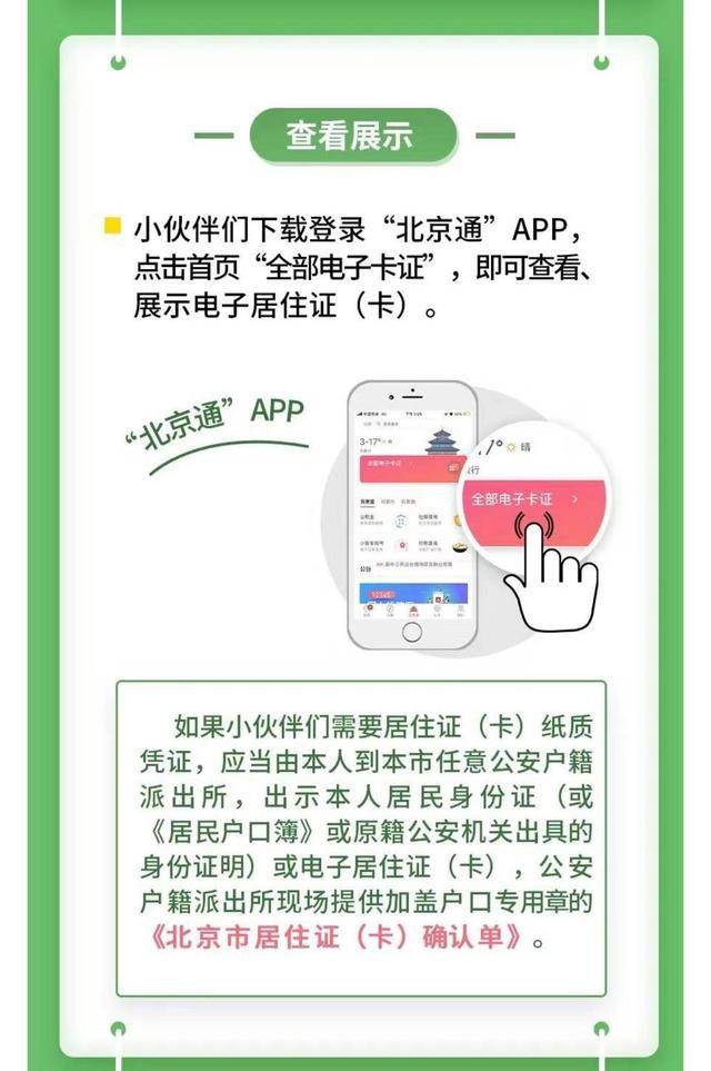 北京居住证电子卡长什么样子?示例图