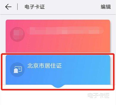 北京电子居住证当天能领吗?