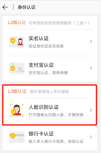 电子居住证北京通看不了怎么办?