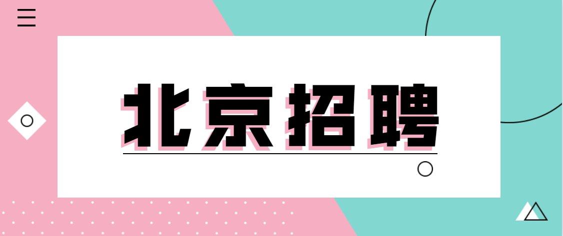 2020年北京大兴经开区司机岗位招聘公告(附报名电话)