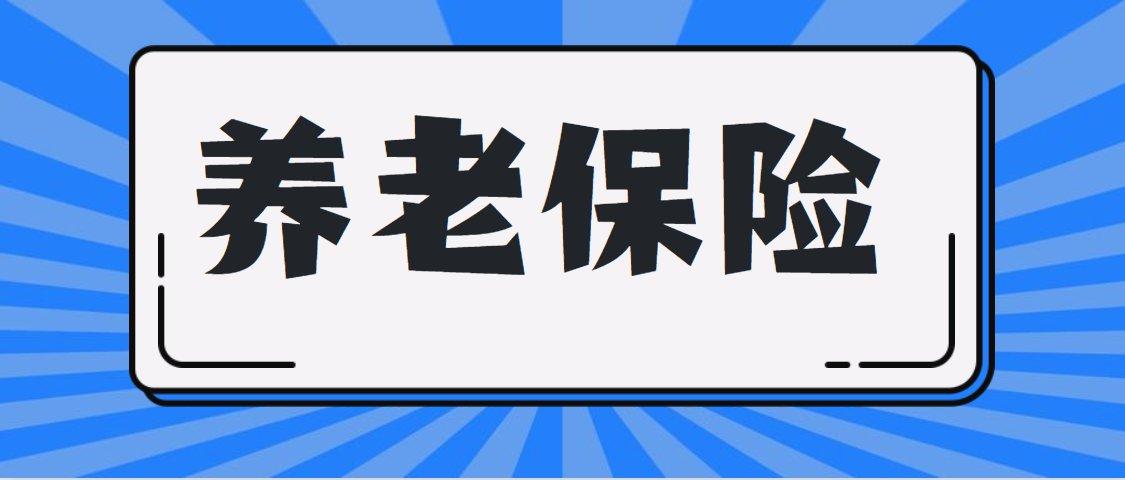北京養老保險辦理流程