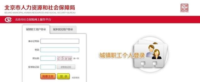 北京養老保險轉入流程