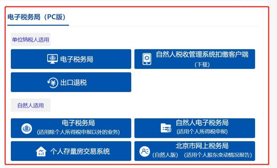 北京个税申报流程