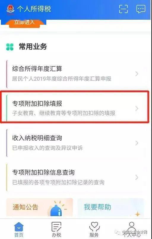 北京个人所得税住房贷款专项扣除指南