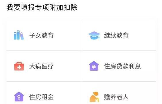 北京个人所得税住房租金专项扣除指南