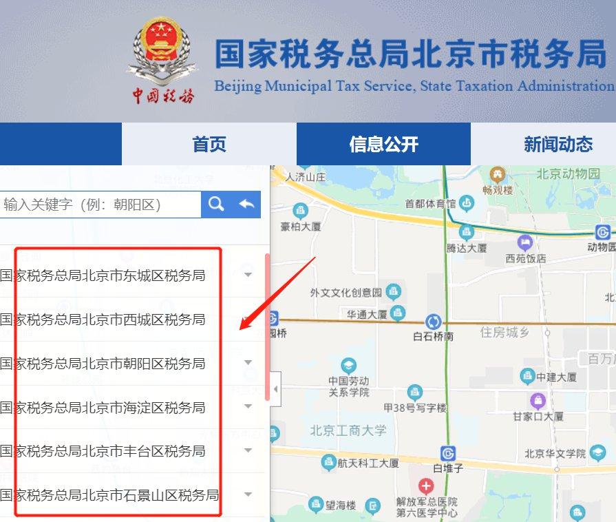 北京个税现场查询流程及说明