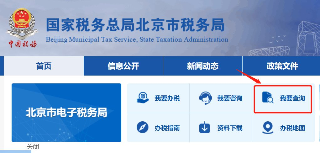 北京个人所得税网上查询入口及流程