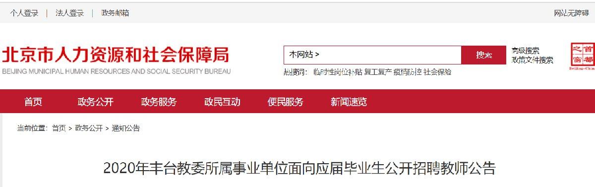 2020北京丰台区教育委员会教师招聘公告(354个岗位)