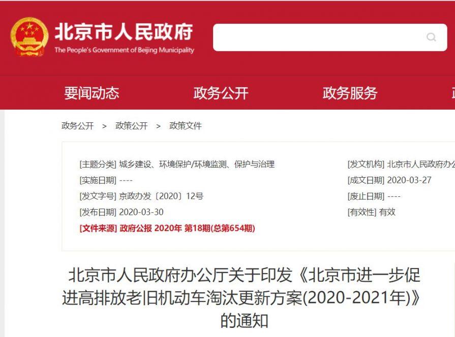 2020年北京市进一步促进高排放老旧机动车淘汰更新方案全文