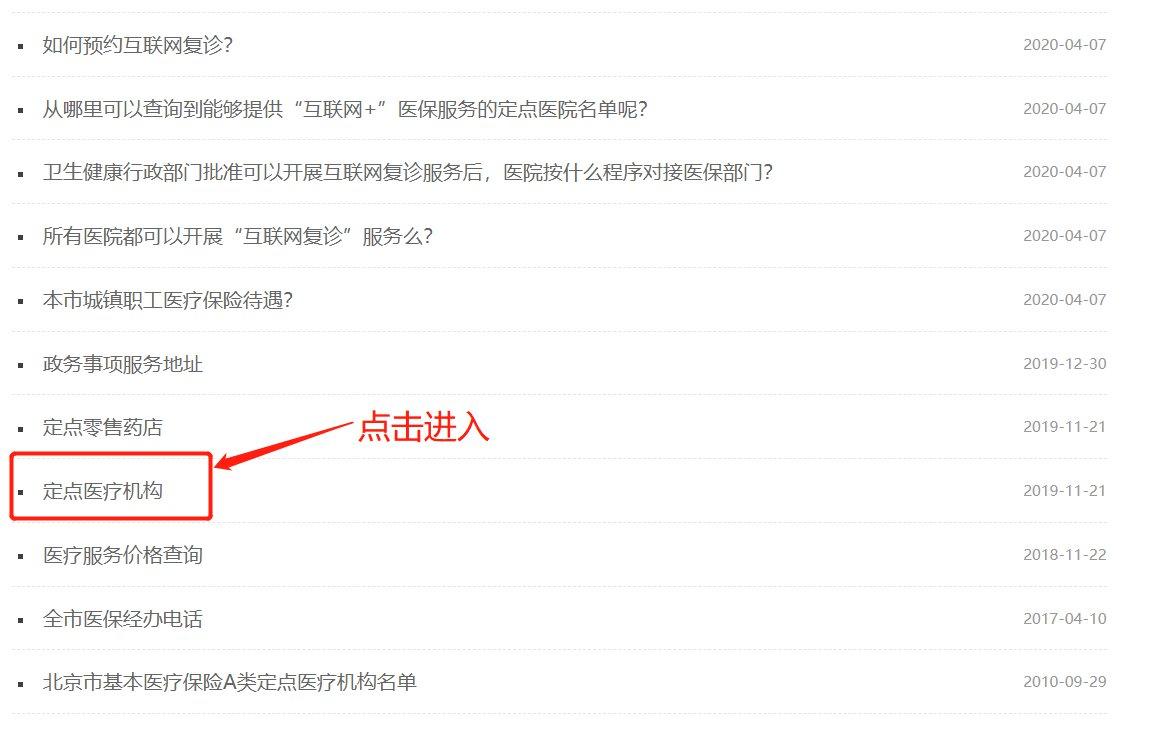 如何查询北京市医保定点医院代码?附查询入口