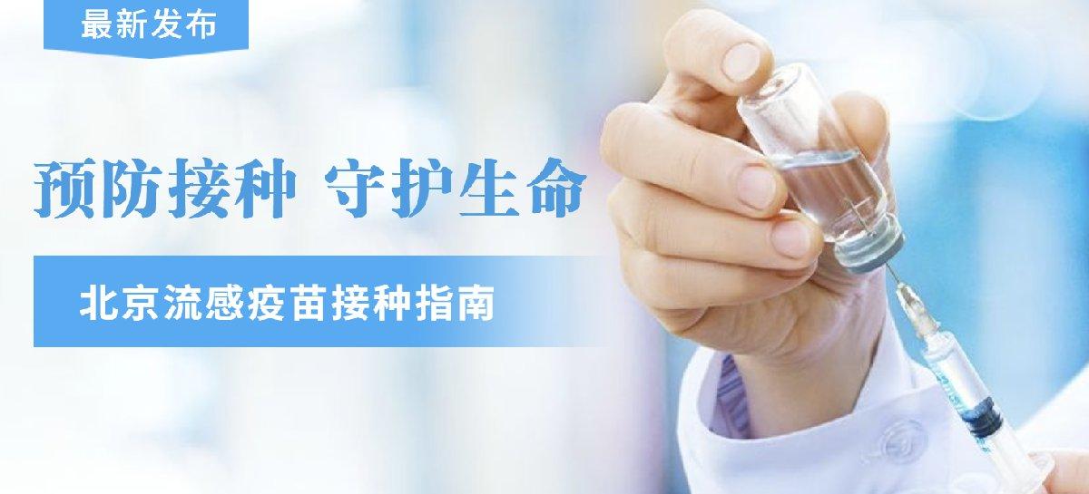 北京燕山东风社区卫生服务中心流感疫苗接种预约电话(自费 免费)