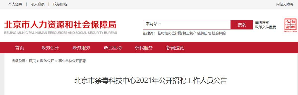 2021年北京市禁毒科技中心招聘公告(附報名表)