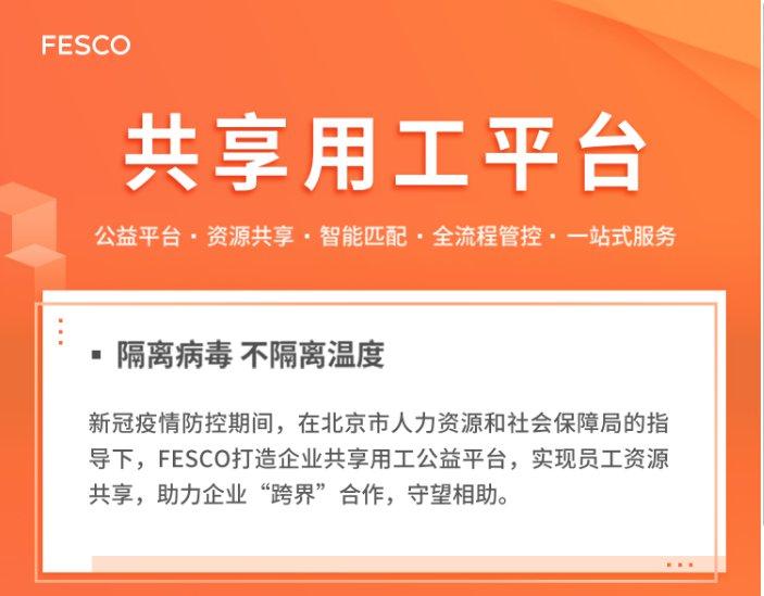 2021北京共享用工服務平臺登錄入口及流程
