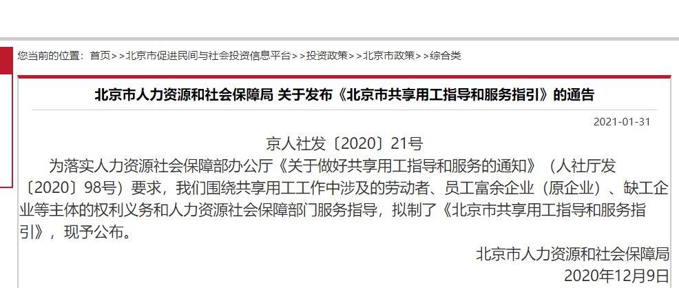 北京市共享用工指導和服務指引政策全文
