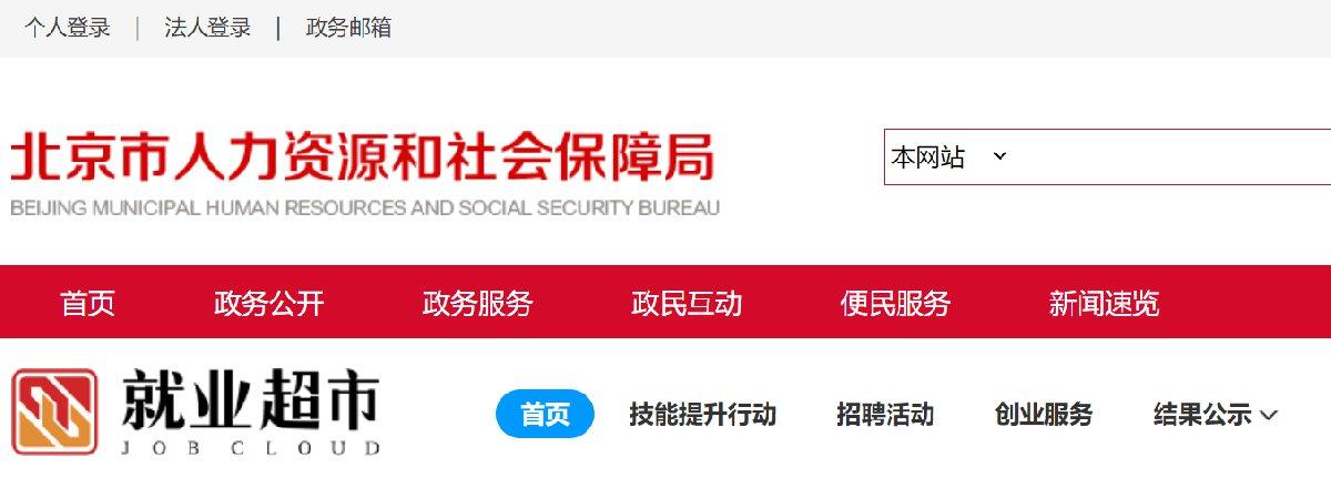 北京缺工企業如何申請共享用工?