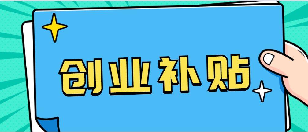 2021北京通州區創業補貼申請標準及對象