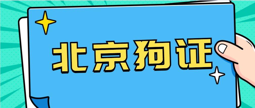 2021年北京辦狗證多少錢?附減免要求