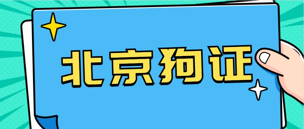 2021北京狗證一寸照要求
