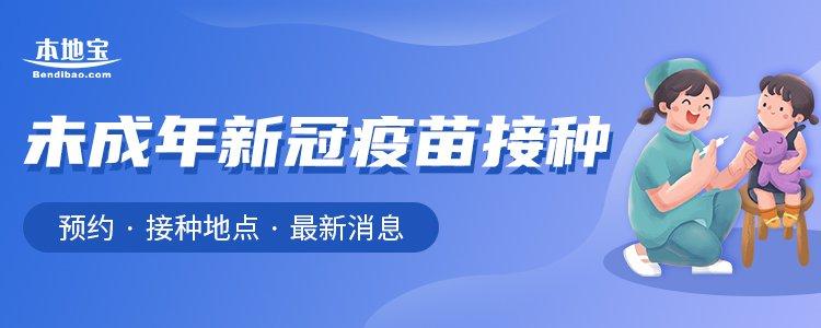 北京未(wei)成年新冠疫苗各區接(jie)種(zhong)地點
