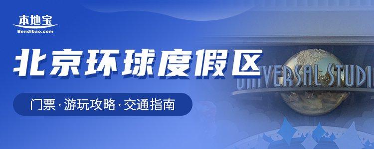 北京環球(qiu)度(du)假區游玩指南(門票(piao)+購hao)交通)