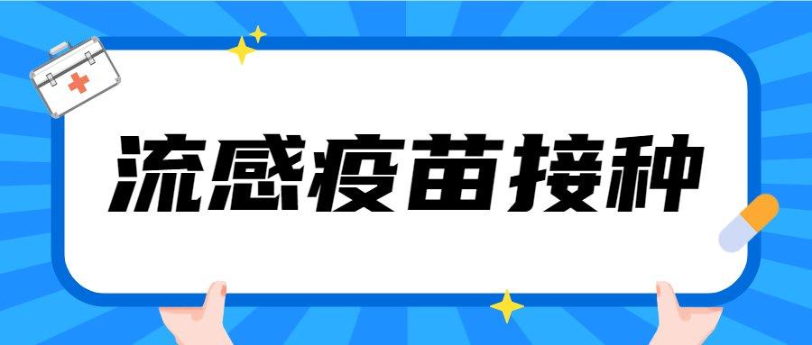 2022北京永顺社区卫生服务中心流感接种注意事项