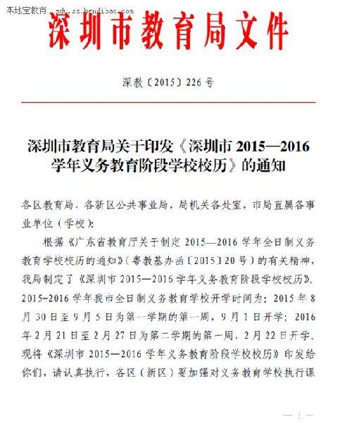 2016年深圳中小学放寒假小学数学摘要时间图片