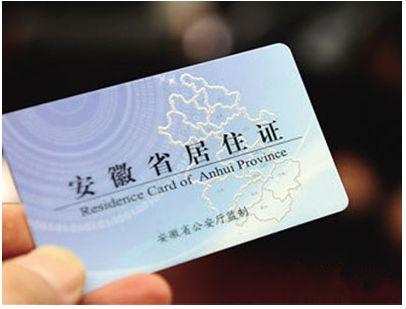 上海居住证已办理签注,那相应的积分有效期是自动延续