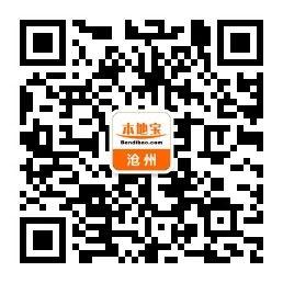 沧州健康证补办指南