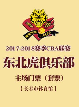 2017-2018赛季CBA联赛吉林九台农商银行东北虎俱乐部赛程表