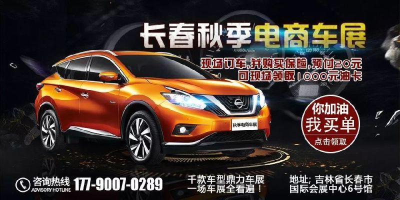 2018长春秋季电商车展(时间 地点 门票)