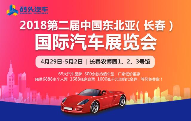 2018第二届中国东北亚(长春)国际汽车展览会