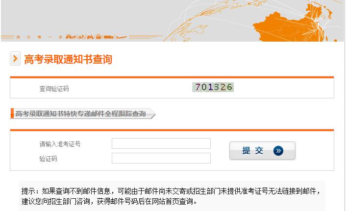 2018吉林省高校高考录取通知书查询方法