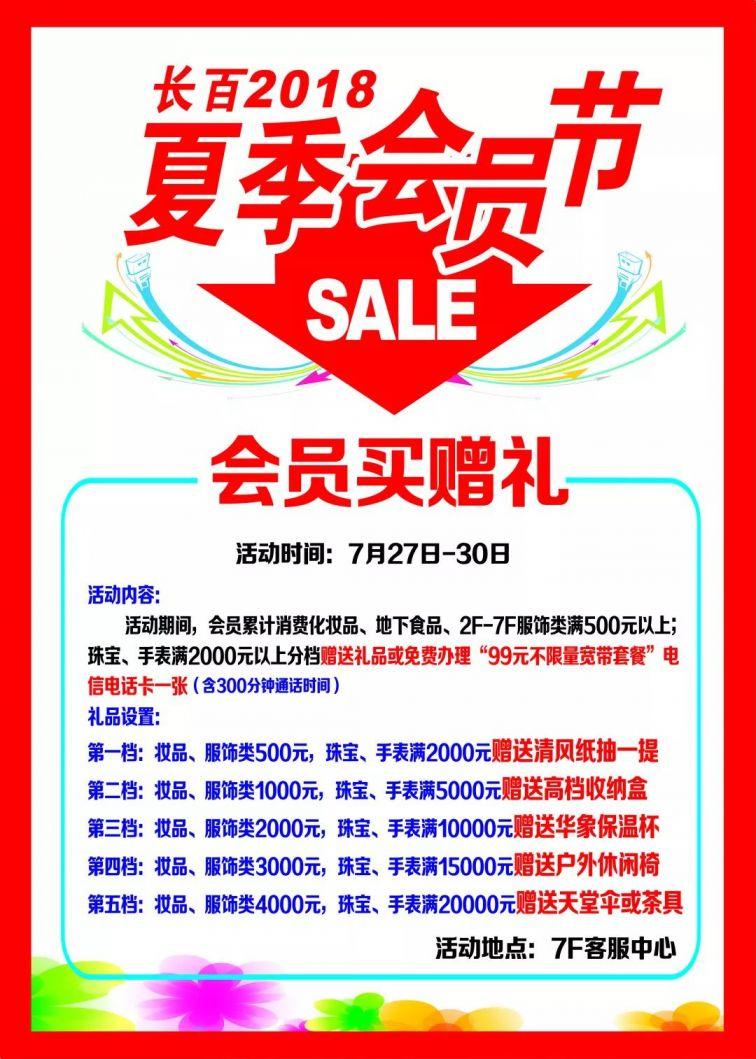 长春百货大楼夏季会员节今日启幕!会员回店惊喜多多!