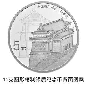 中国人民银行中国能工巧匠金银纪念币发行公告