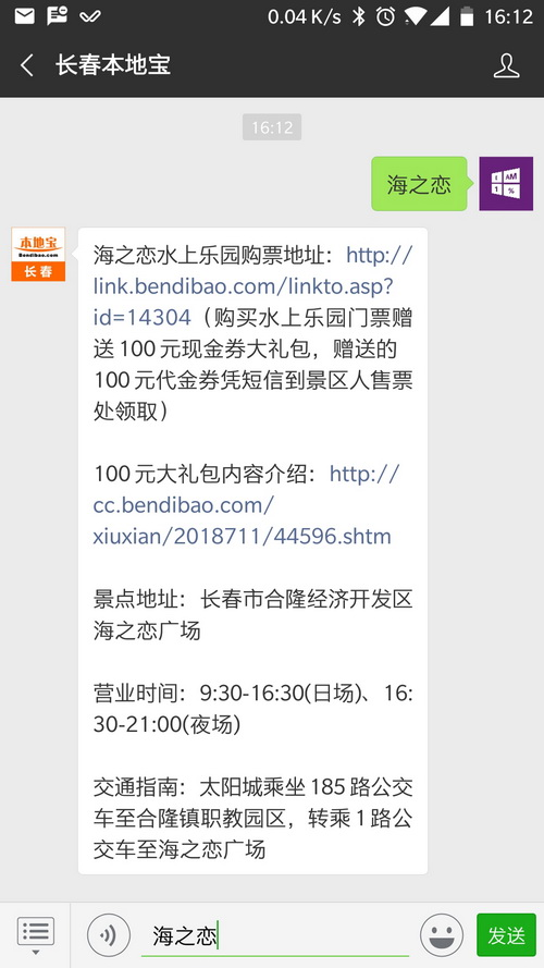 长春合隆海之恋广场电音狂欢趴(时间+地点+门票)